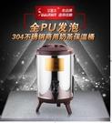 保溫桶商用304奶茶桶保溫茶水桶豆漿桶咖啡桶果汁桶不銹鋼開水桶  【全館免運】