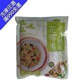 【大成】活力鮮蔬花椰米(250g/包)