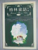 【書寶二手書T3/翻譯小說_ICB】格林童話全集(上)_格林兄弟, 舒雨,唐倫億