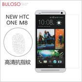 《不囉唆》HTC One M8高清抗指紋保護貼(前) 螢幕/保護/貼膜/HTC/M8(不挑色/款)【A277730】