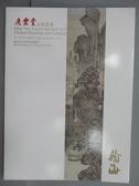 【書寶二手書T2/收藏_PCX】翰海2010秋季拍賣會_慶雲堂古代書畫_2010/12/10