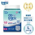 包寧安棉柔乾爽活力易拉褲L-8片/包