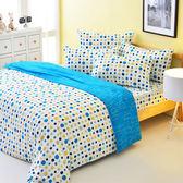 Pure One 繽紛圓點-藍-加大精梳棉四件式床包被套組