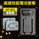 【電池套餐】BX1 副廠鋰電池+雙槽充電器 2鋰雙充 Nitecore USN2 LCD顯示 適用SONY NP-BX1