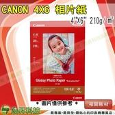 CANON 噴墨亮面 4X6 相片紙 210g/㎡ 每包20張