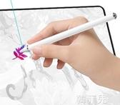 觸控筆 apple pencil電容筆ipad蘋果一代平板pro手寫二代手機觸控air畫筆2安卓華為 韓菲兒