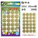 《享亮商城》201X 金色 20mm圓形標籤 鶴屋