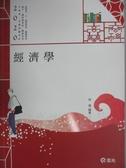 【書寶二手書T1/進修考試_ZBJ】109高普-經濟學_徐喬