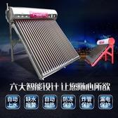 同歡全智能304不銹鋼家用太陽能熱水器光電兩用58紫金超導管 YXS 莫妮卡