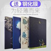 蘋果ipadmini2保護套超薄迷你1防摔皮套平板殼子3韓國卡通a1489 滿598元立享89折