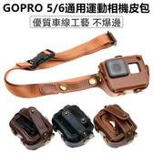 送配套掛繩 GOPRO Hero 5 6 通用 運動相機皮包 防摔 簡約 英倫風 保護套