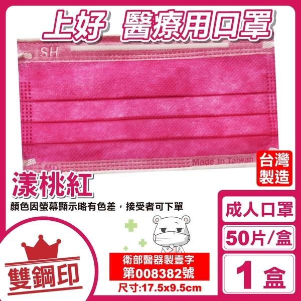 上好 雙鋼印 成人醫用口罩 (漾桃紅) 50入/盒 (台灣製 CNS14774) 專品藥局【2016739】