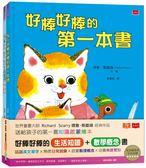 好棒好棒的生活知識+數學概念書(2冊合售)