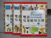 【書寶二手書T9/語言學習_PCF】雙語兒童圖解百科_上中下合售