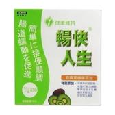 日本味王 暢快人生 奇異果精華版 30袋/盒
