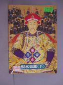【書寶二手書T9/一般小說_NCJ】雍正皇帝-恨水東逝(下)_二月河