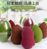 美妝蛋-韓國超軟美妝蛋不吃粉葫蘆粉撲海綿化妝蛋rt化妝球彩妝蛋林允同款 多麗絲
