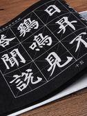 練毛筆字帖水寫布套裝初學者成人書法楷書