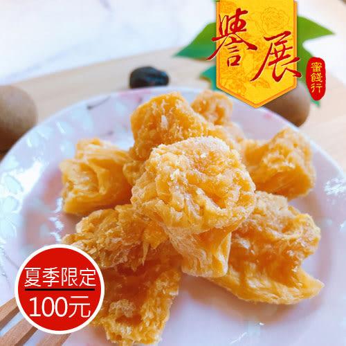 【譽展蜜餞】桂圓香鳳梨/夏季限定/100元