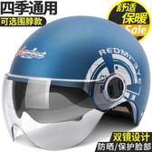 電動摩托車頭盔男電瓶車女士四季通用冬季保暖防曬安全帽個性機車
