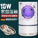 [滅蚊神器】USB光觸媒滅蚊燈家用環保嬰孕滅蚊無輻射靜音滅蚊燈 快速出貨