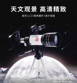 天文望遠鏡-天文望遠鏡兒童專業高清高倍5000觀星30070小學生深空成人夜視倍 完美情人館YXS