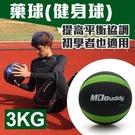 MDBuddy 3KG藥球(健身球 重力球 韻律 訓練 ≡體院≡ 60096