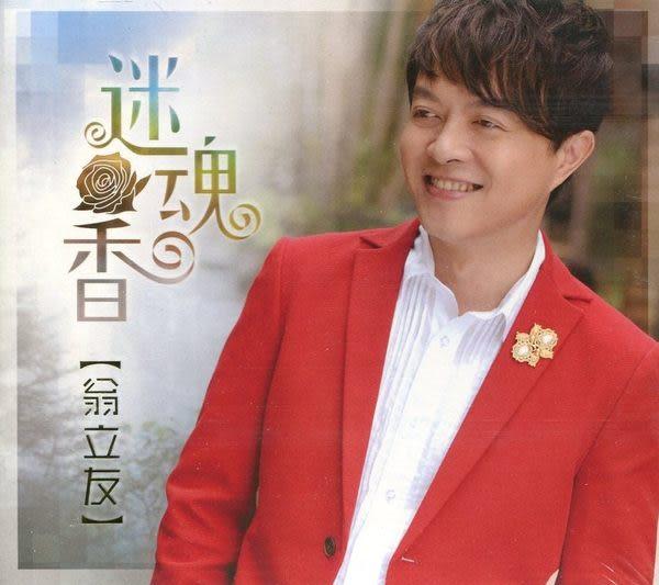 翁立友 迷魂香  CD (音樂影片購)