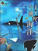 (二手書)台灣的海洋