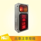 【出車注意燈箱707A】~~交通號誌燈/...