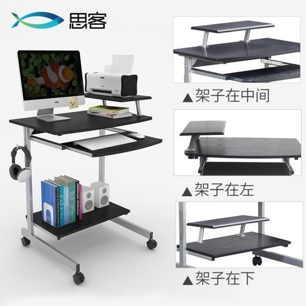 思客現代電腦桌台式家用移動筆記本省空間簡約桌子70cm小型寫字台 MKS 卡洛琳