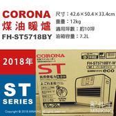 現貨 日本 空運 CORONA FH-ST5718BY 電子溫風式 煤油暖爐 電暖爐 10坪 油箱7.2L