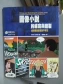 【書寶二手書T9/電腦_YAU】圖像小說的編寫與繪製_Mike Chinn