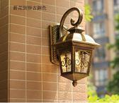 戶外壁燈歐式仿古庭院花園別墅室外防水走廊大門美式客廳陽臺壁燈 箭花倒掛古銅色