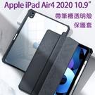 【帶筆槽 透明保護套】Apple iPad Air4 2020 10.9吋 透明殼側掀皮套/保護套/支架斜立/A2324/A2072-ZW