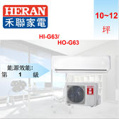 【HERAN 禾聯】10~12坪 變頻分離式冷氣   一對一變頻單冷空調 HI-G63 HO-G63下單前先確認是否有貨