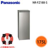 【Panasonic國際】175L 直立式冷凍櫃 NR-FZ188-S 免運費