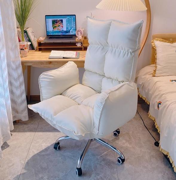 電腦椅 家用電腦椅舒適久坐沙發椅書房辦公女生臥室書桌轉椅宿舍懶人座椅