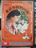 挖寶二手片-T03-522-正版DVD-日片【東京小屋的回憶】-妻夫木聰 松隆子(直購價)