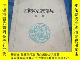 二手書博民逛書店罕見西域古都望見Y414424 森豊 六興出版 出版1974
