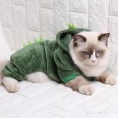 貓咪衣服-貓咪恐龍變身裝布偶貓加菲貓服飾貓搞笑搞怪衣服泰迪狗狗秋冬服裝  東川崎町