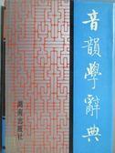 【書寶二手書T4/大學文學_LDI】音韻學辭典_簡體_1991年