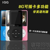 IQQ無損音樂8G有屏MP3 MP4播放器運動型變速復讀錄音筆插卡隨身聽
