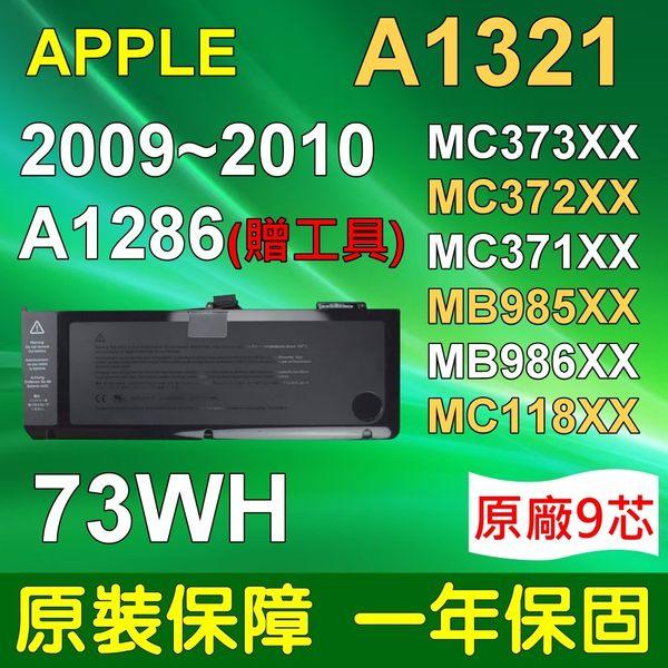 APPLE 原廠電芯 電池 A1321 A1286 Precision Aluminum Unibody(2009版) MC373xx/A MC372xx/A MC371xx/A
