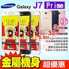 三星 Galaxy J7 Prime 4G 智慧型手機 免運費