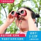 望遠鏡兒童玩具小型學生高清高倍護眼男孩女孩寶寶雙筒戶外望遠鏡快速出貨