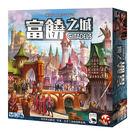 【新天鵝堡】富饒之城加強版 Citadels - 中文正版桌遊 《德國益智遊戲》中壢可樂農莊