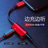 蘋果轉接頭 蘋果耳機轉接頭手機轉接線Lightning二合一充電線聽歌轉換器分線器接頭【全館免運】