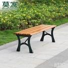 一米八戶外公園椅休閒庭院室外鐵藝桌椅防潮木靠背椅子實木長排凳 FF4022【美好時光】