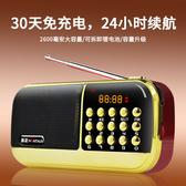 收音機 收音機老人迷你便攜式小音響插卡MP3播放器充電隨身聽【全館免運八五折】